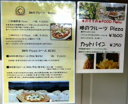 畑のPizza:やえやまファーム受付3