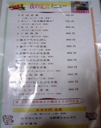 のりば食堂:メニュー1