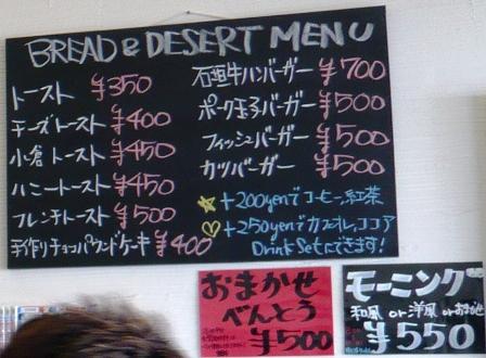 884食堂:黒板メニュー2