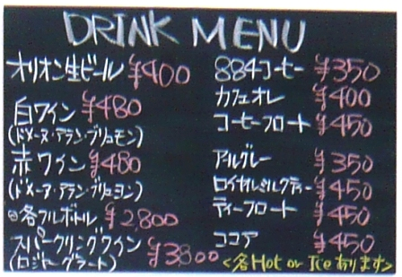 884食堂:黒板メニュー3
