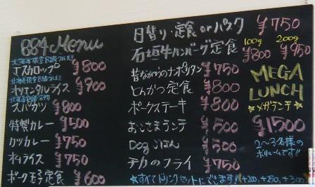 884食堂:黒板メニュー1