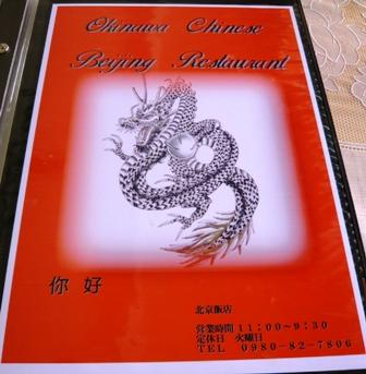 北京飯店:メニュー2