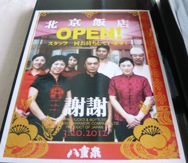 北京飯店:メニュー1