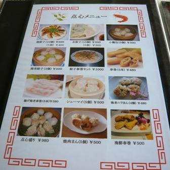 北京飯店:メニュー6