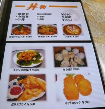 北京飯店:メニュー5