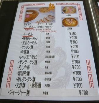 北京飯店:メニュー3