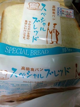 ベーカリーブレッツェル:食パン