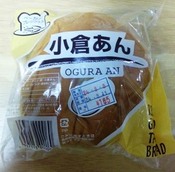 ベーカリーブレッツェル:小倉あんパン