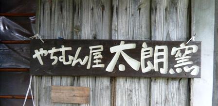 太朗窯:看板