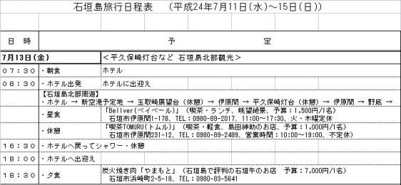 村井夫妻日程表2