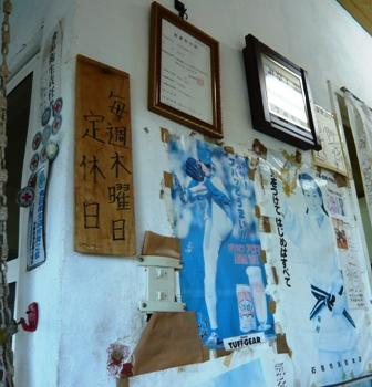 知花食堂:店内3