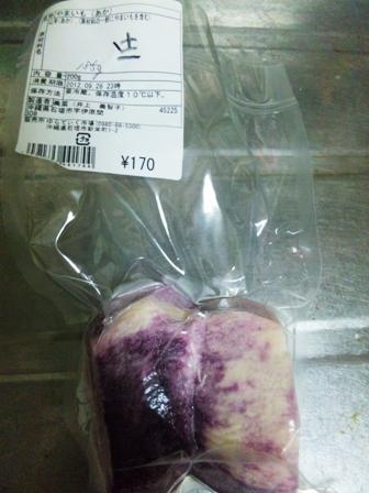 紫山芋パック