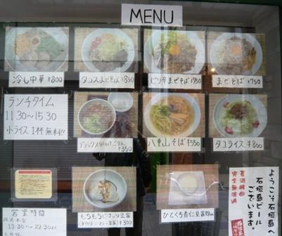 麺屋八重山STYLE:外メニュー