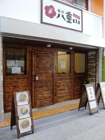 麺屋八重山STYLE:外観