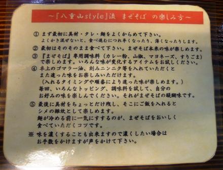 麺屋八重山STYLE:メニュー2