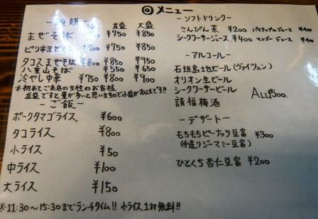 麺屋八重山STYLE:メニュー