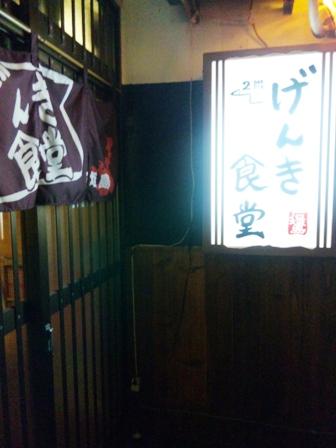 げんき食堂:入り口