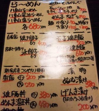 げんき食堂:メニュー3