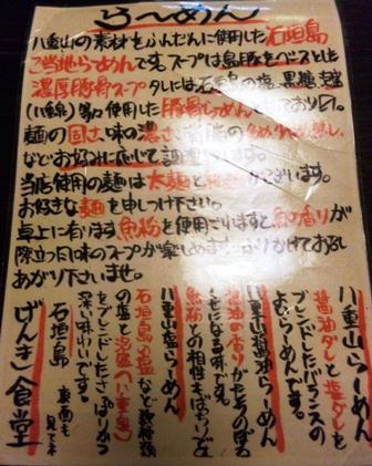 げんき食堂:メニュー2