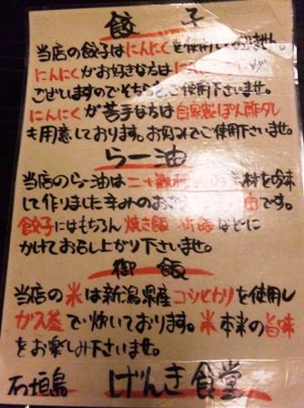 げんき食堂:メニュー1