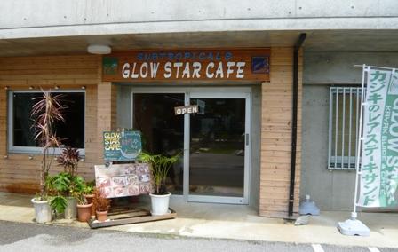 GLOW STAR CAFE:外観