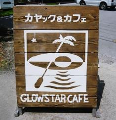 GLOW STAR CAFE:屋外看板