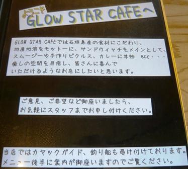 GLOW STAR CAFE:メニュー3