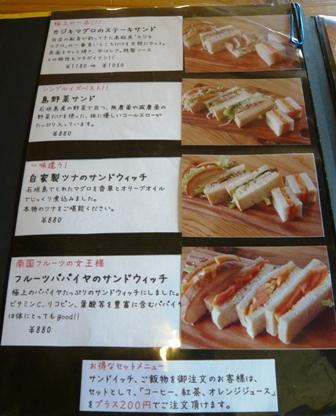 GLOW STAR CAFE:メニュー1