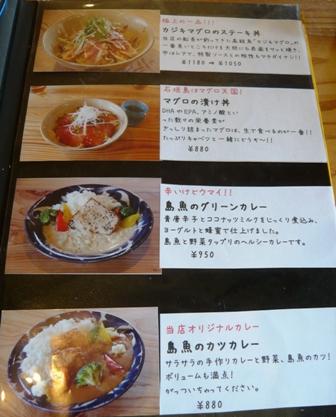 GLOW STAR CAFE:メニュー2