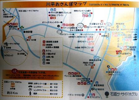 石垣シーサイドホテル:川平おさんぽマップ