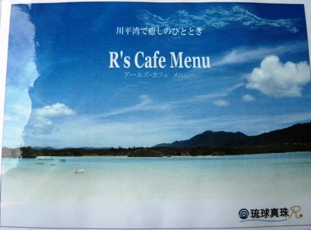 琉球真珠直売所:R's Cafe;メニュー