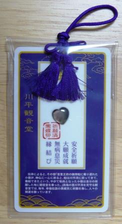 琉球真珠直売所:お守り