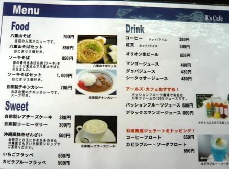 琉球真珠直売所:R's Cafe;メニュー1