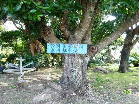 川平公園茶屋:駐車場看板