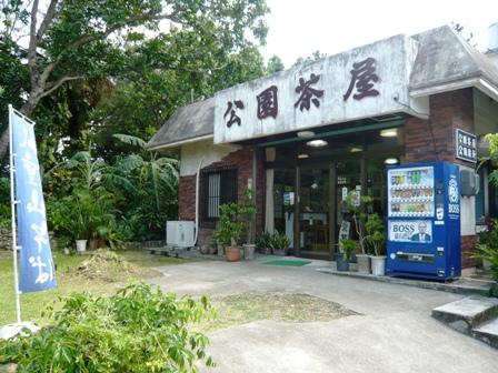 川平公園茶屋:外観