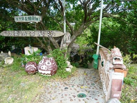 南島茶屋:入り口2