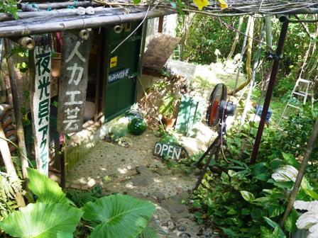 南島茶屋:入り口3