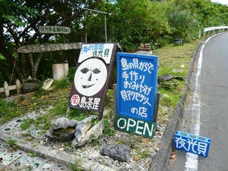 南島茶屋:入り口1