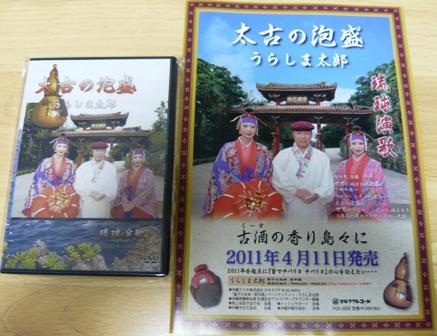 伊原間郷の駅:太古の泡盛DVD