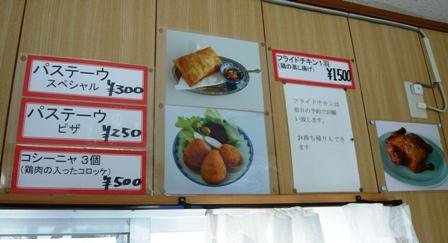 沖縄&南米料理もろみや:店内メニュー貼り紙1