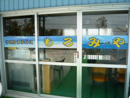 沖縄&南米料理もろみや:外観4