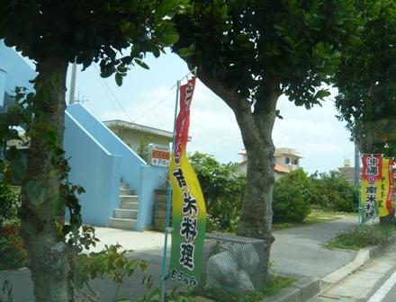 沖縄&南米料理もろみや:外観1