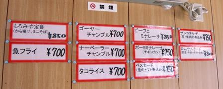 沖縄&南米料理もろみや:店内メニュー貼り紙2