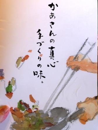 大戸屋:メニュー表紙