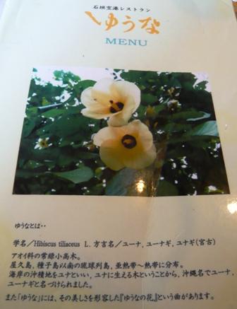 石垣空港 レストランゆうな2