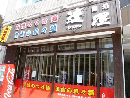 麺処 達屋:外観