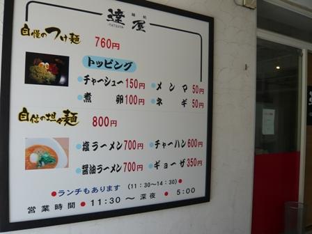 麺処 達屋:外メニュー看板