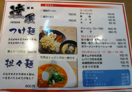 麺処 達屋:メニュー