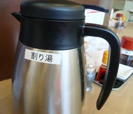 麺処 達屋:割り湯