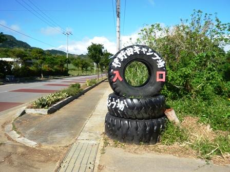 ちゃーがんじゅうさー:伊野田キャンプ場入り口